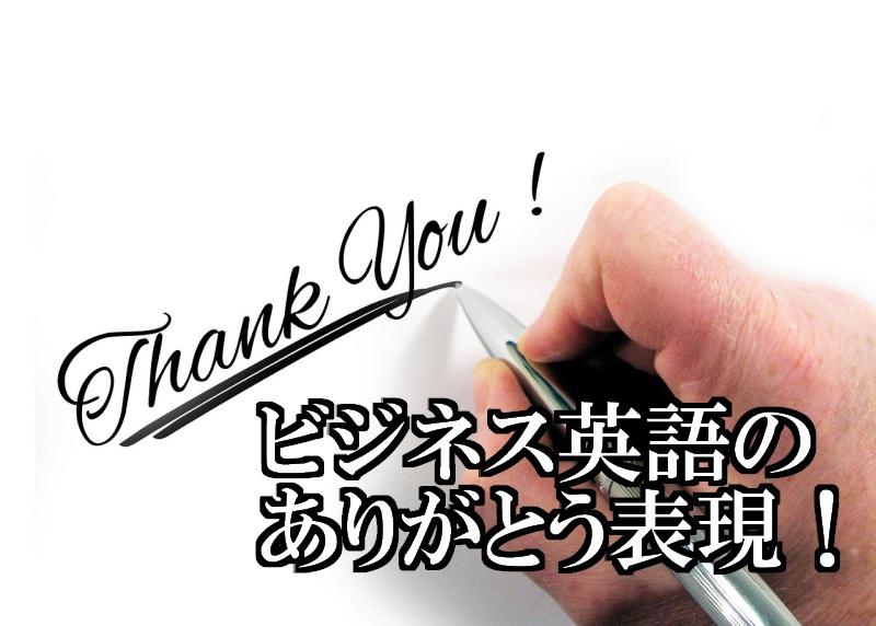 ご指導いただきありがとうございました 英語