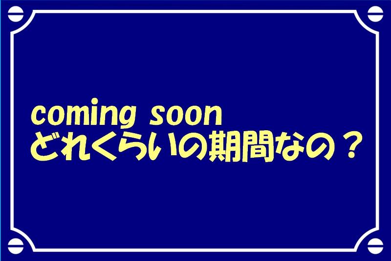 カミング スーン 英語 Coming soon(カミングスーン)の意味