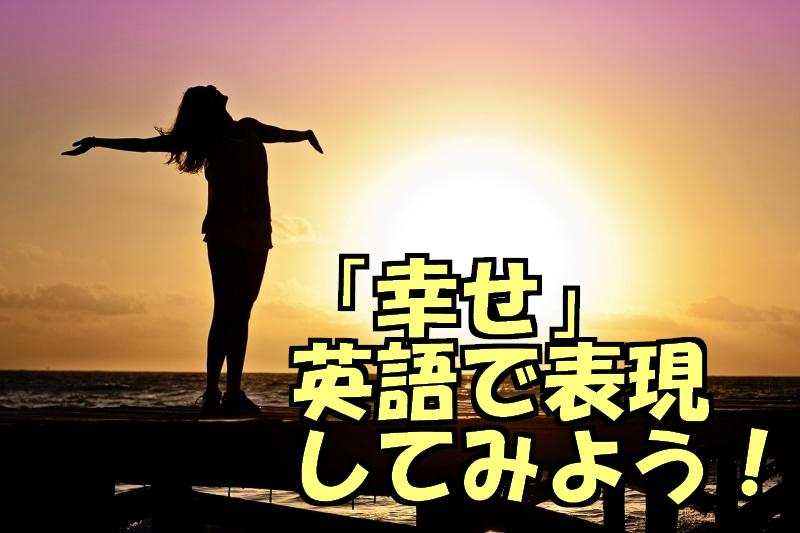 いつも幸せな時間をありがとう 英語