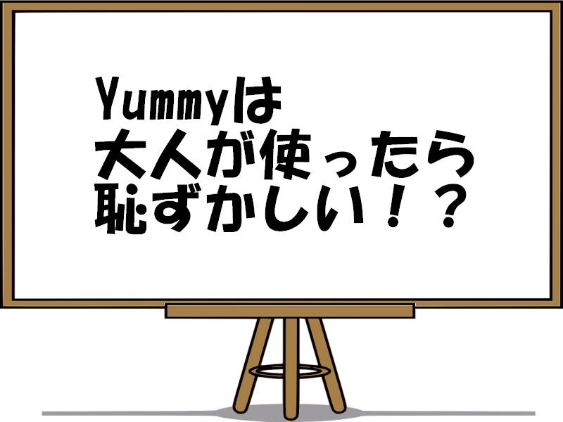 英語 ヤミー