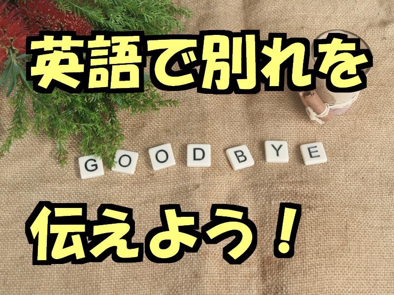 会える まで また 英語 日