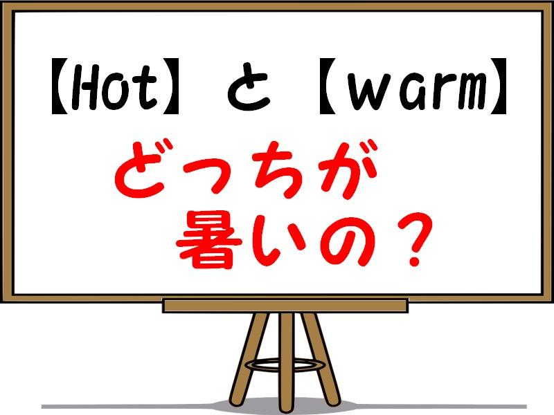hotとwarmの意味の違いについて考察!使い分けも例文解説