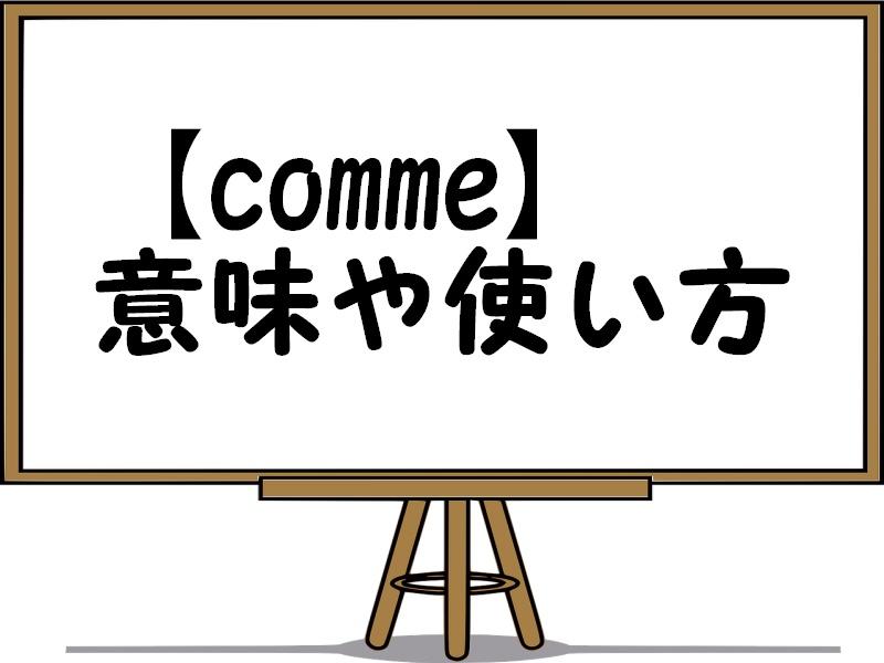 フランス語commeの意味や使い方を例文で解説!文頭に付くとどう訳す?