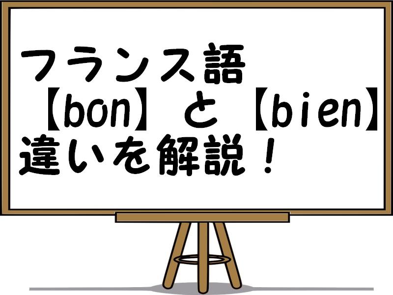 フランス語のBonとBienの違いを解説!意味や使い方を例文で紹介