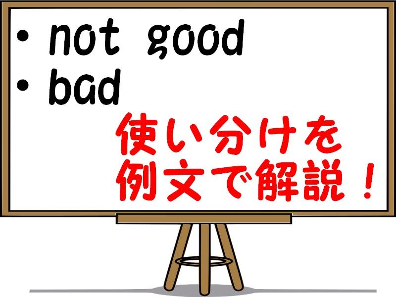 not goodとbadの意味の違いを解説!使い方を例文で紹介します