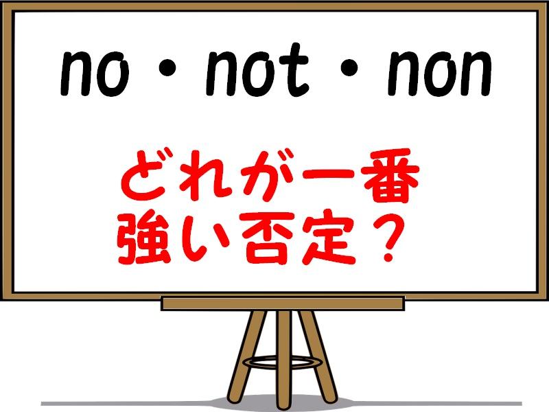 no・not・nonの意味の違いや使い分けを紹介!否定の強さを比較