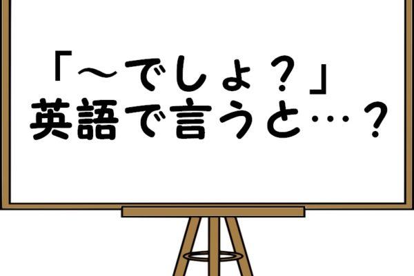 同意の「でしょ」を英語で書くとhuhやright?使い方を例文で解説