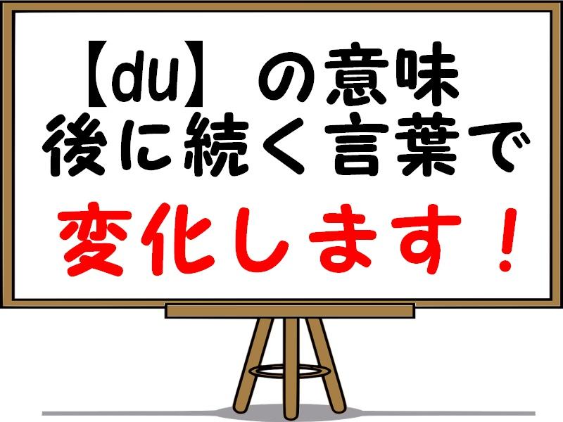 フランス語のduの意味と発音を紹介!使い方も例文で解説