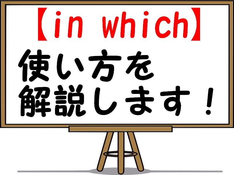 in whichの意味や使い方を例文で解説!言い換えや文頭での用い方は?