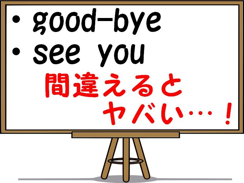 good byeとsee youの意味の違いや使い方を例文で解説!