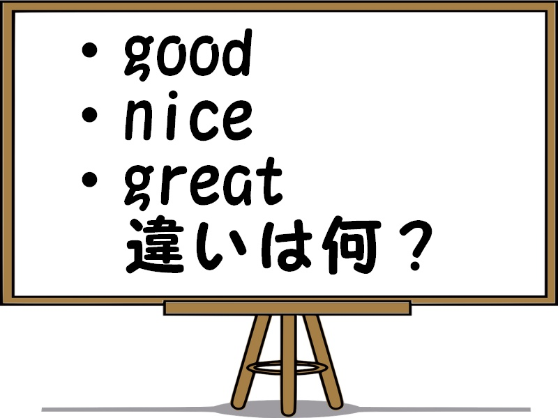 goodとnice・greatの違いについて解説!使い分けも例文で紹介