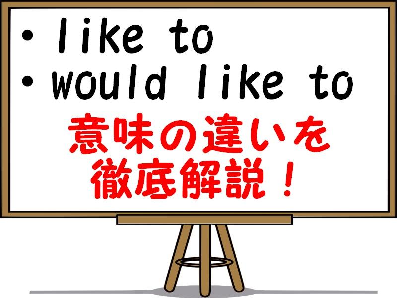like toとwould like toの意味の違いはこれだ!例文で使い方も解説します