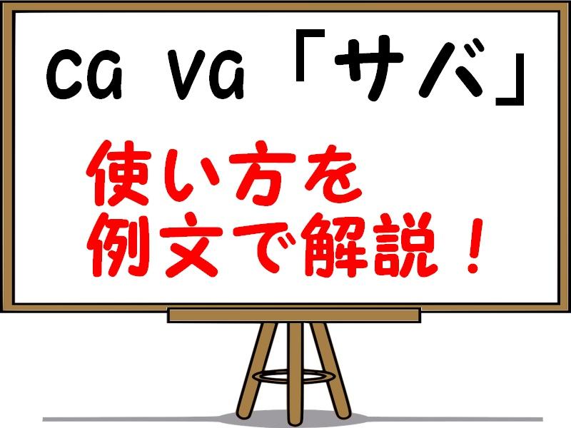 フランス語のサバ(ca va)の意味や返事も解説!サバビアンも紹介