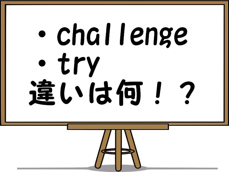 challengeとtryの意味の違いを解説!使い方も例文で説明!