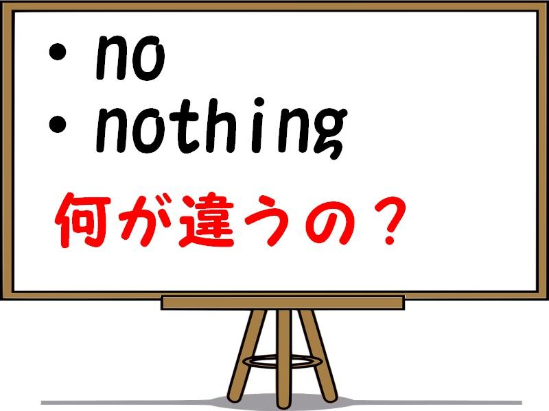 nothingとnoの意味の違いや使い分け!例文で解説します