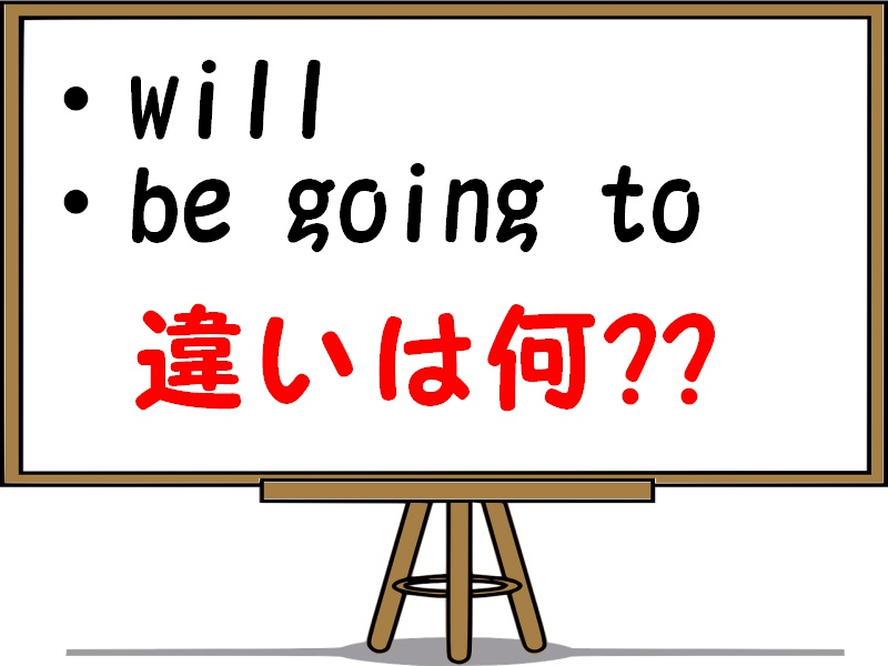 willとbe going toの違いや使い分けを例文解説!疑問文の書き方も紹介