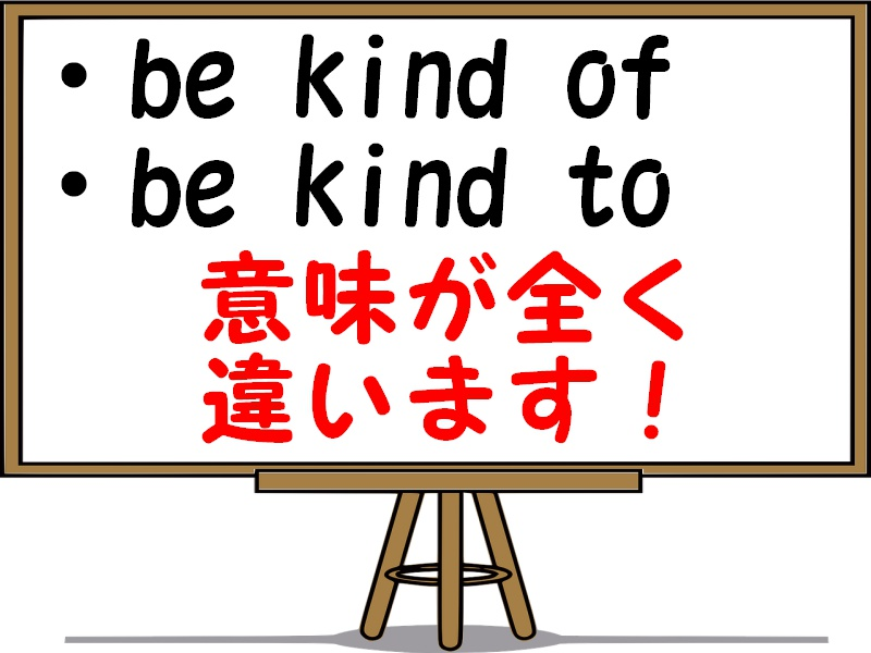 be kind ofとbe kind toの意味の違いを紹介!使い方を例文で解説します