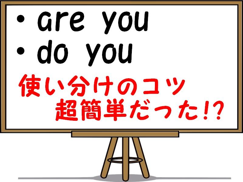 are youとdo youの違いや使い分けを例文で簡単解説!