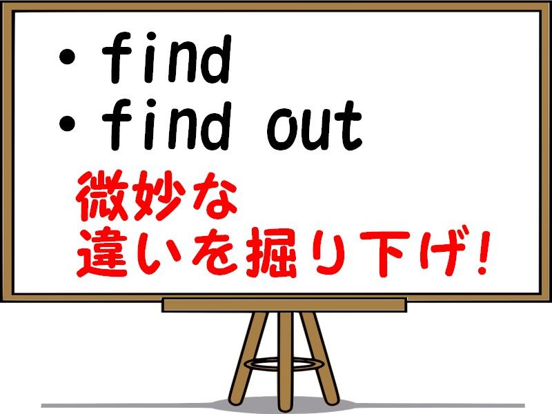 findとfind outの意味の違いや使い分けを解説!なぜ使い方が違うの?