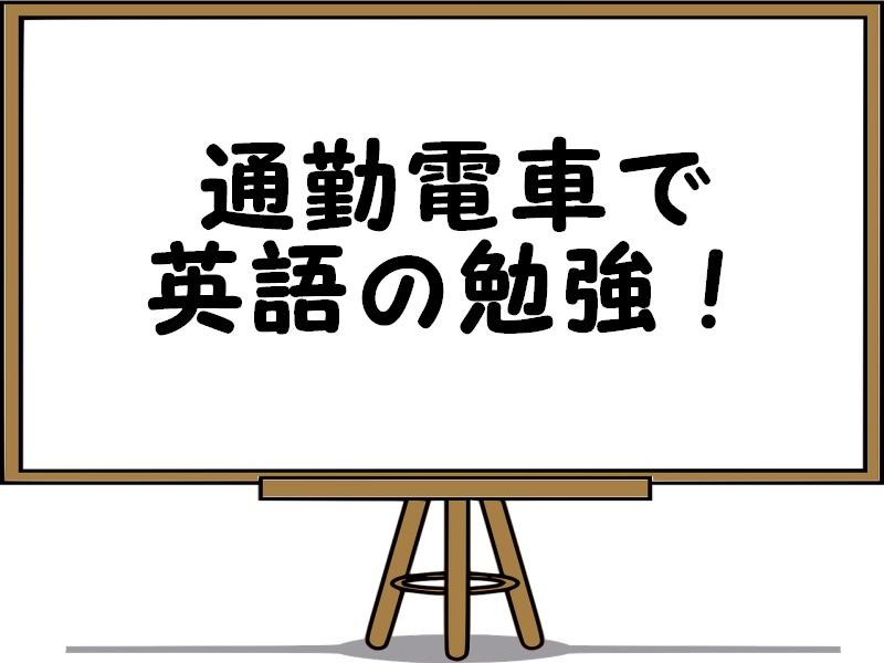 英語の勉強を通勤電車でしたい!おすすめアプリや勉強方法を解説
