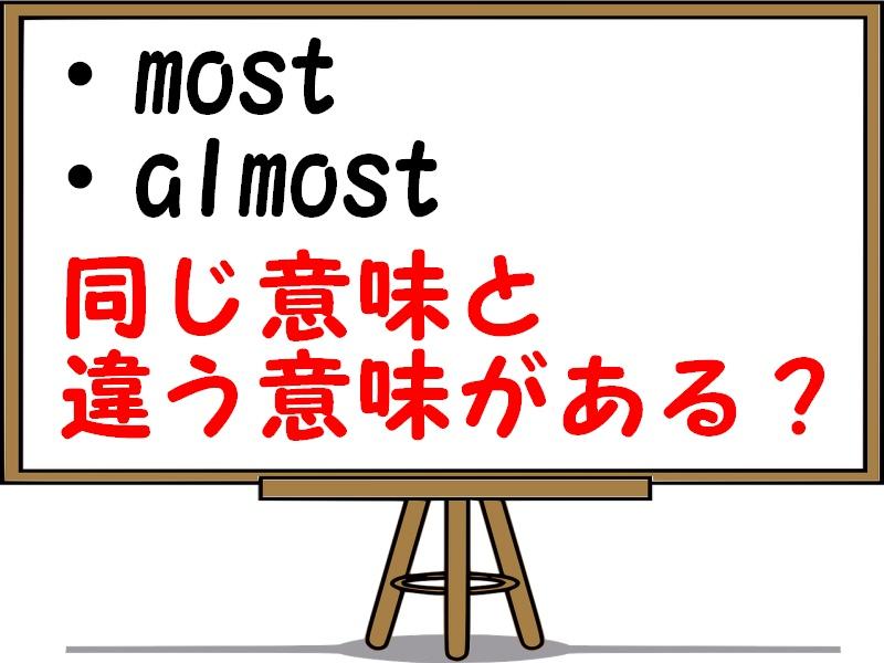 mostとalmostの意味の違いや使い分けを例文解説!