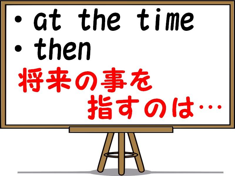 thenとat the timeの意味の違いについて!使い方を例文で解説
