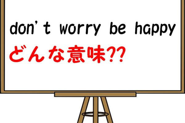 don't worry be happyの意味や使い方・返事やその他励まし表現を紹介!