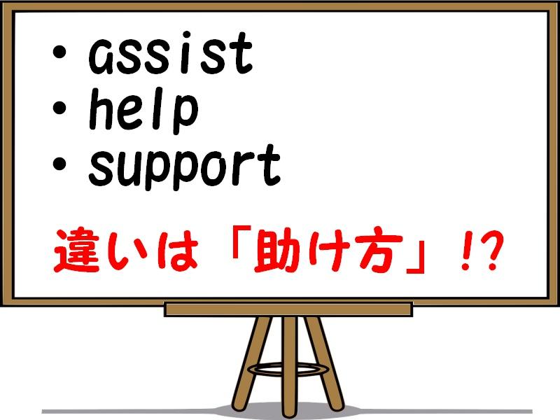 assist・help・supportの違いを解説!意味や使い方を例文でチェック
