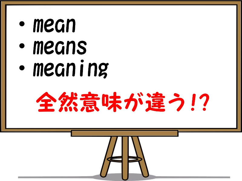 mean・means・meaningの違いを解説!意味や使い分け方も紹介
