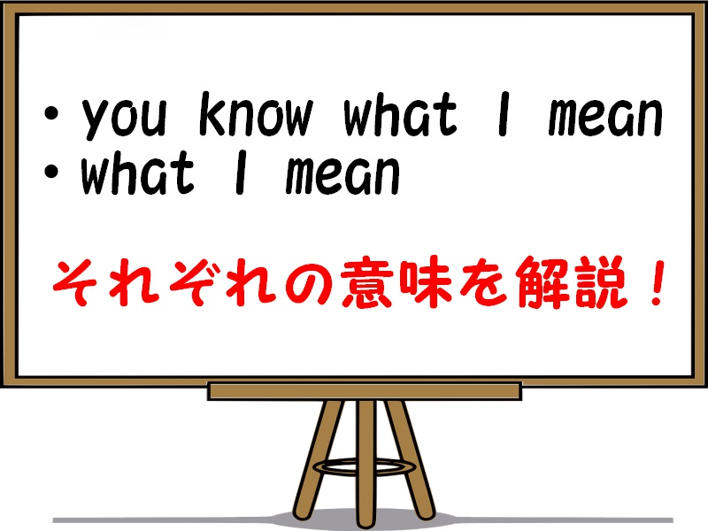 「you know what i mean」と「what i mean」の意味と使い方を例文解説