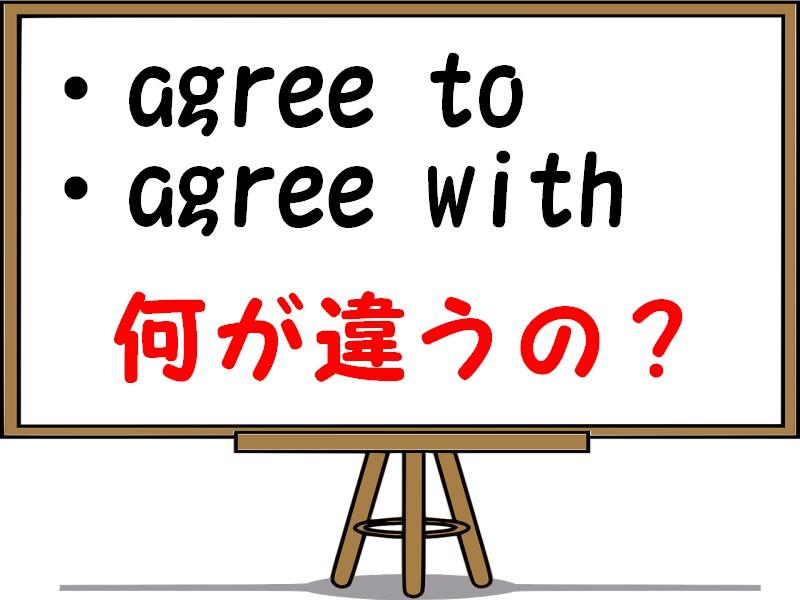 agree toとagree withの意味の違いを解説!agree onとの使い分けも紹介