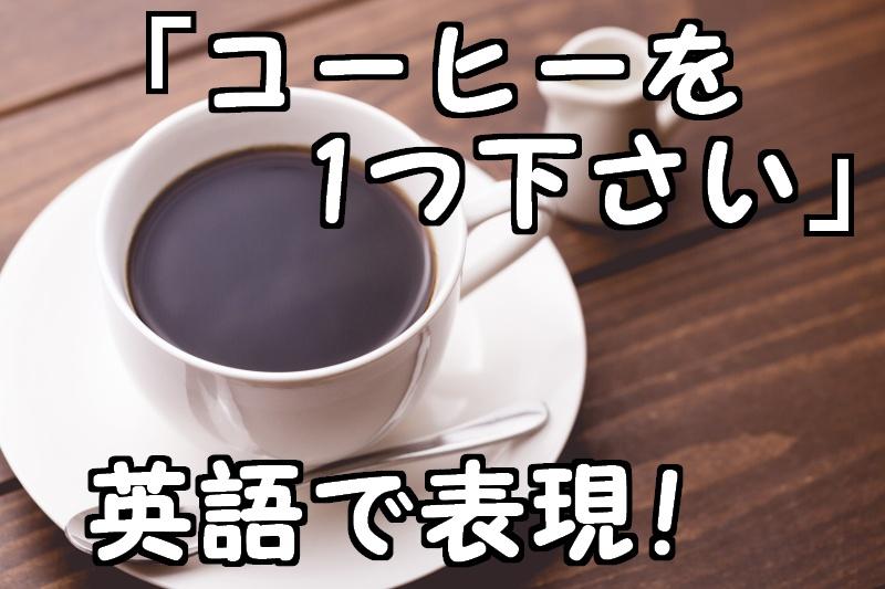 コーヒーを一つくださいの英語表現!丁寧な言い方や「もう一つ」等伝えよう
