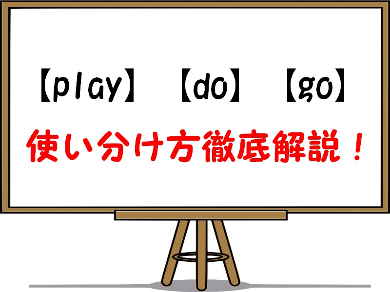 playとdoとgoの意味の違いを解説!例文で使い方も紹介します