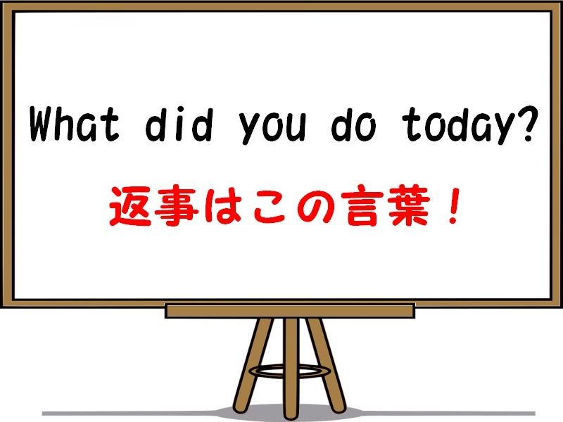 what did you do today?の返事を紹介!意味や使い方も例文解説