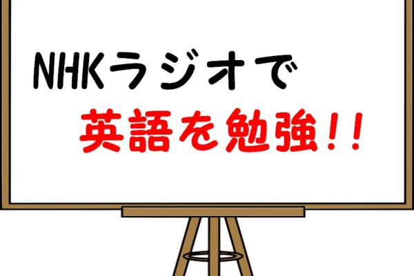 NHKラジオ英会話を使った勉強方法!正しい学習の仕方を徹底解説