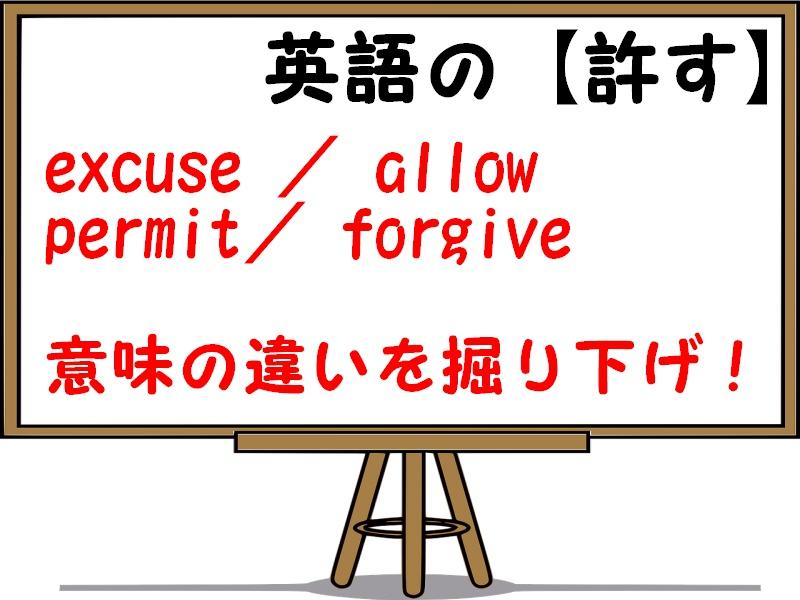excuse・allow・permit・forgiveの違いや使い分けを解説!
