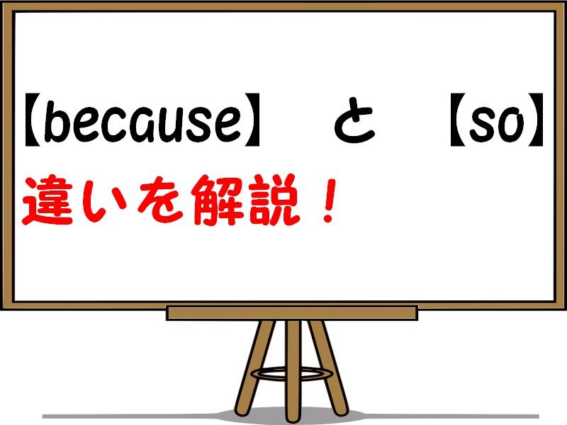 becauseとsoの意味と違いを例文解説!一緒に使う場合も紹介します