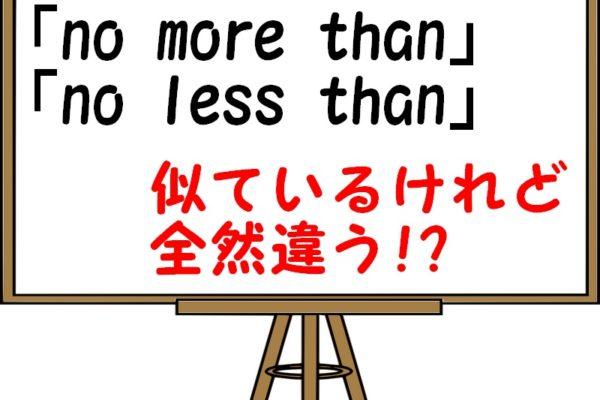 no more thanとno less thanの意味の違いを簡単解説&覚え方紹介