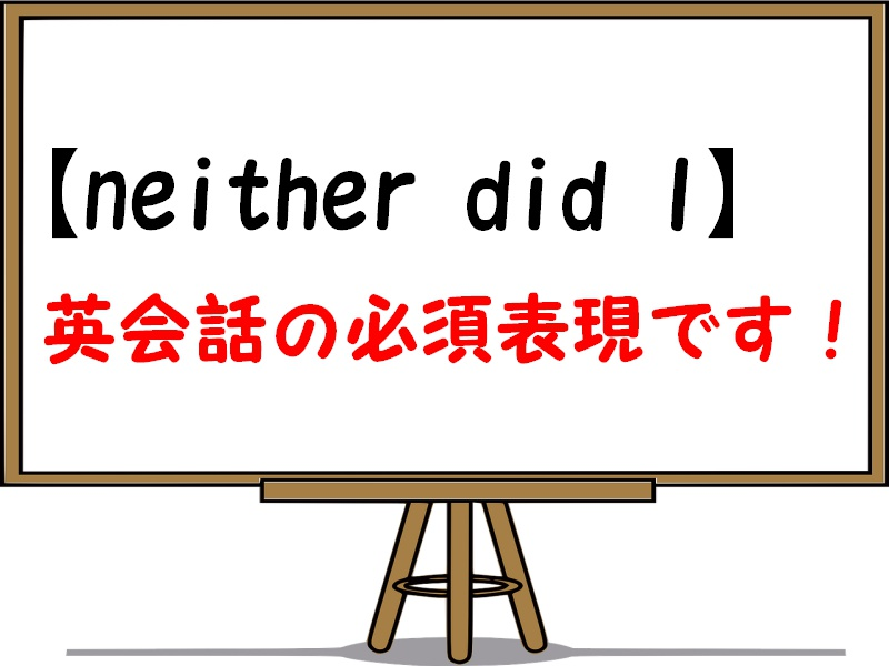 neither did iの意味や使い方を例文解説!either did iとの違いも紹介