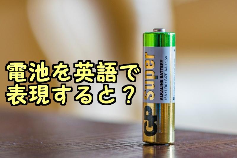 単3乾電池や単4は英語でどう書く?ボタン電池やアルカリ電池も!
