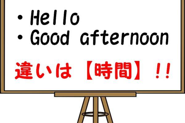 helloとgood afternoonの違い!good eveningとの使い分けも解説