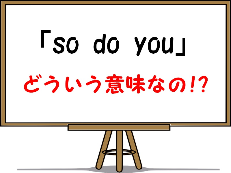 so do youの意味や使い方