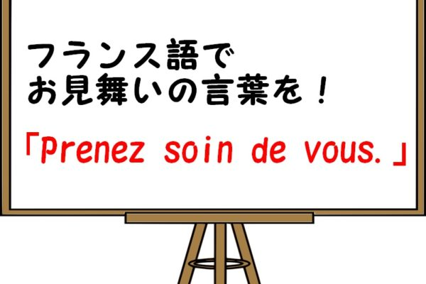 病気の人にかけるフランス語を紹介!ガンの方にはこの言葉を