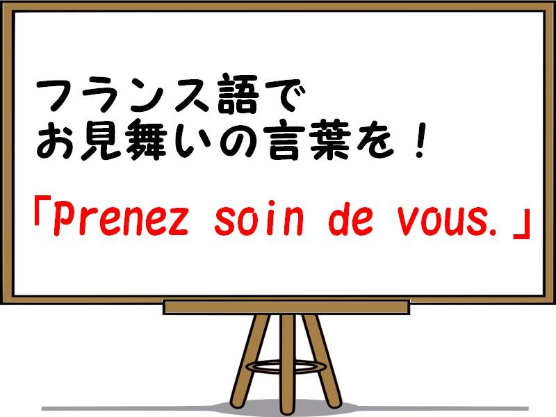 フランス語でお見舞いの言葉