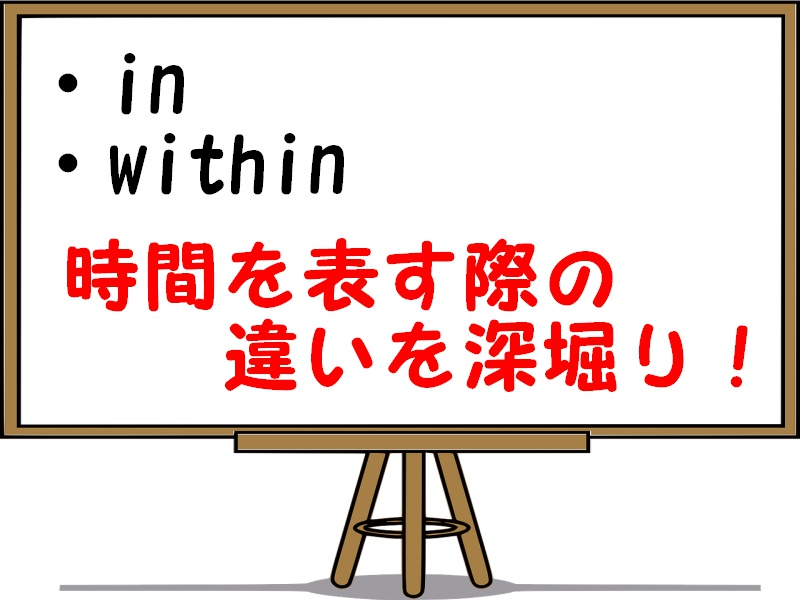 withinとinの違いを例文解説!時間を表す場合の使い方も紹介