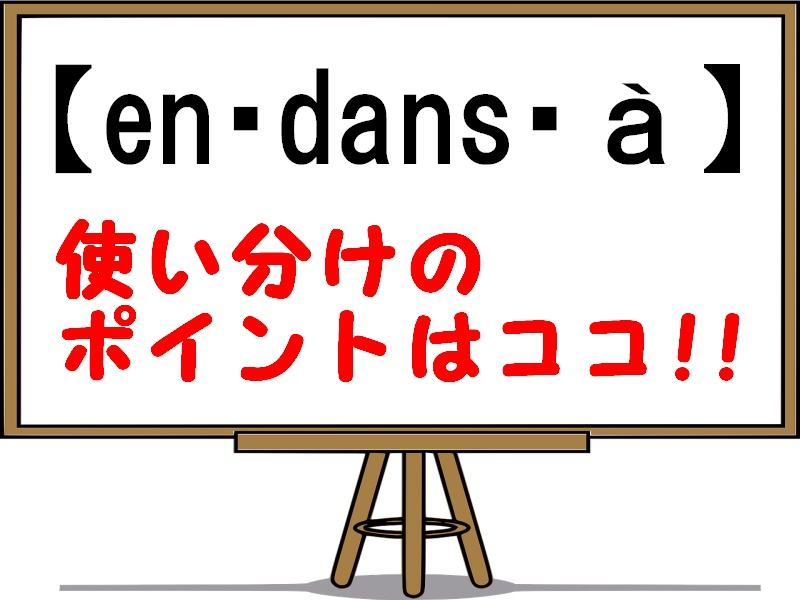 フランス語のenとdans・àの違いとは!前置詞の使い方を例文解説