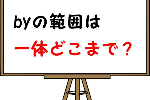 byの範囲はいつまで?by tomorrowは明日を含むのかを解説