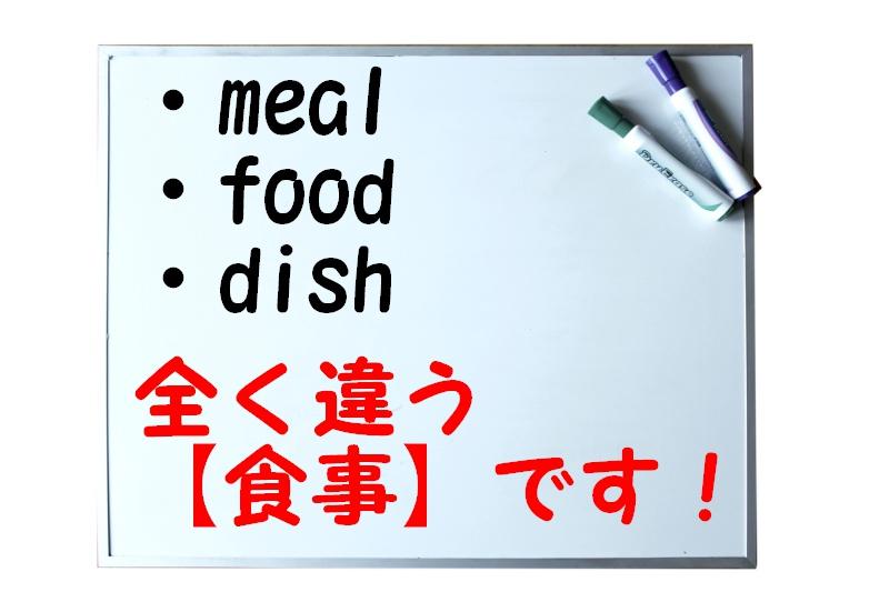 meal・food・dishの違いを解説!例文で使い方も紹介