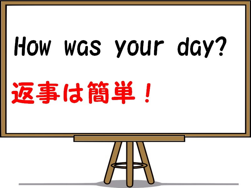How was your day?の意味や使い方、返事を例文で解説!