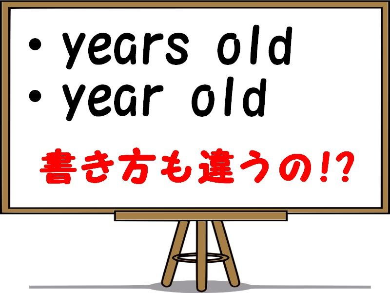 years oldとyear oldの違いについて考察!使い方を例文で解説!